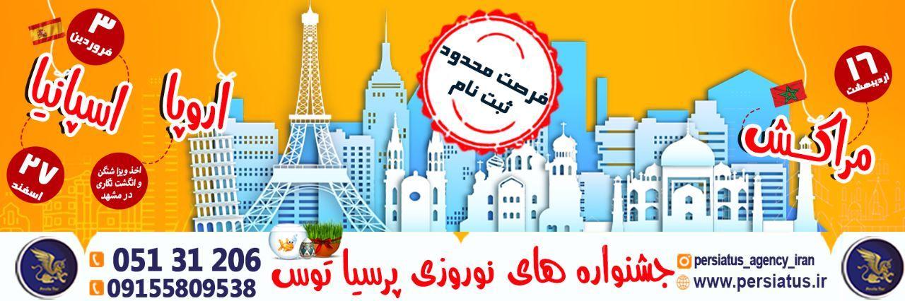مجری مستقیم تور های اسپانیا در مشهد ، مراکش و اروپا گردی
