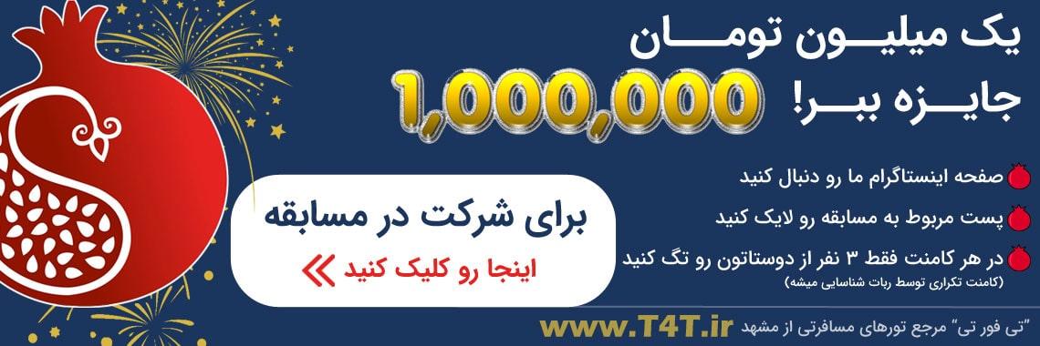 برنامه های شب یلدا مشهد آذر 97 - مسابقه جایزه