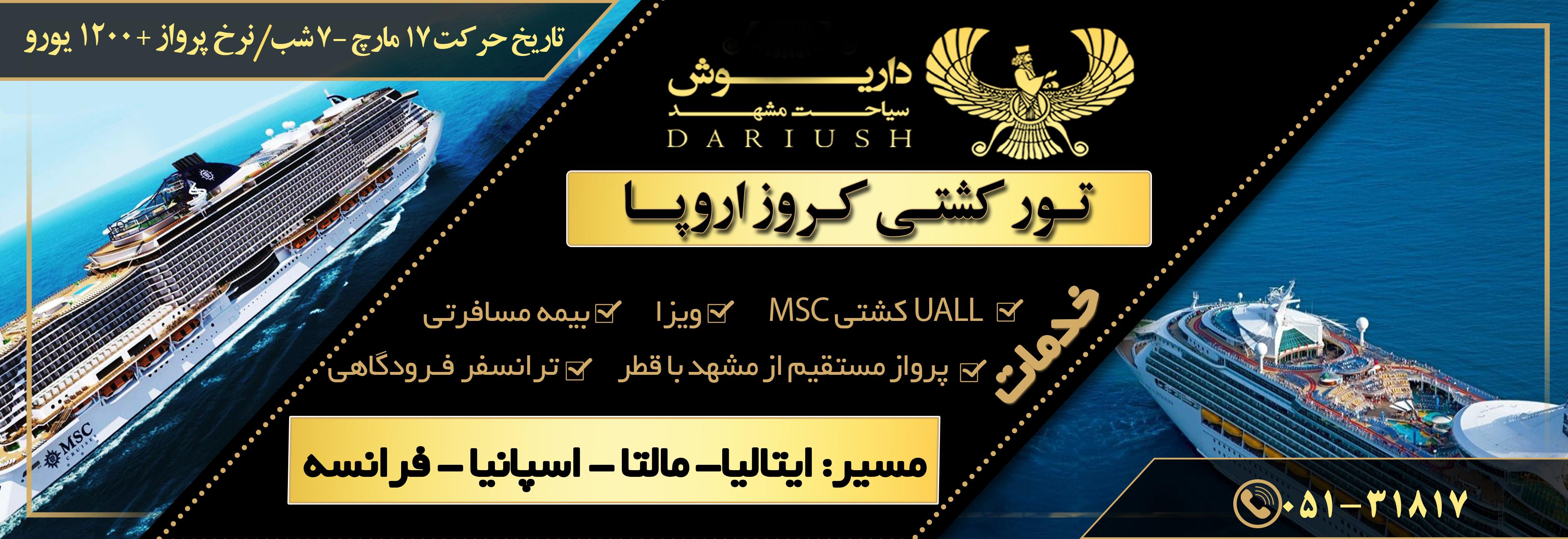 آژانس داریوش مشهد, تور کشتی کروز ویژه نوروز 98