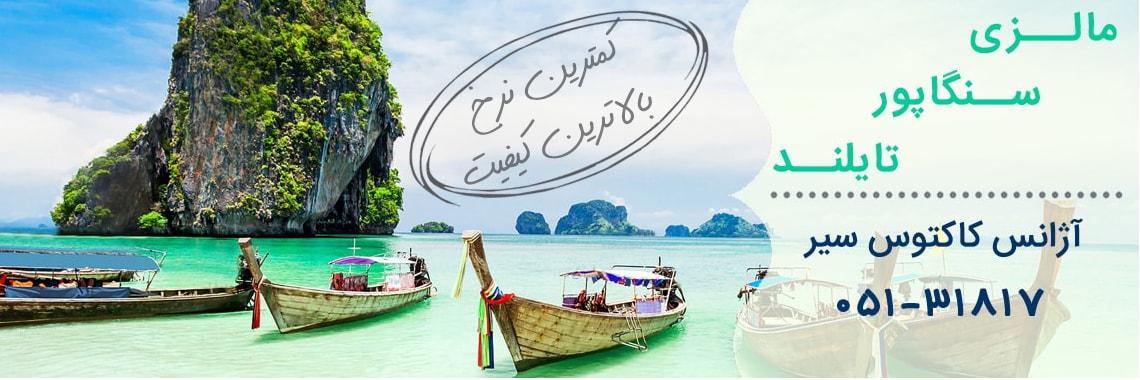 مالزی سنگاپور تایلند از مشهد,آژانس کاکتوس