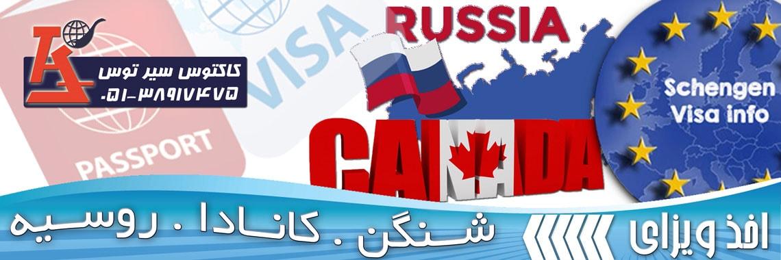 آژانس کاکتوس سیر مشهد | اخذ ویزای شنگن, کانادا, روسیه