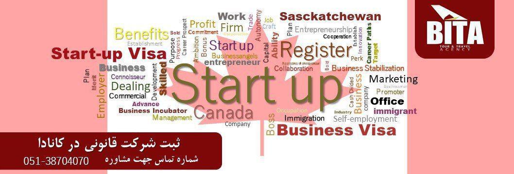 ثبت شرکت قانونی در کانادا