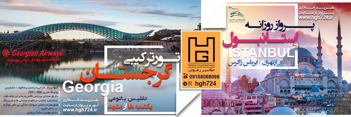 چارتر گرجستان و استانبول,آژانس حقاسیر مشهد