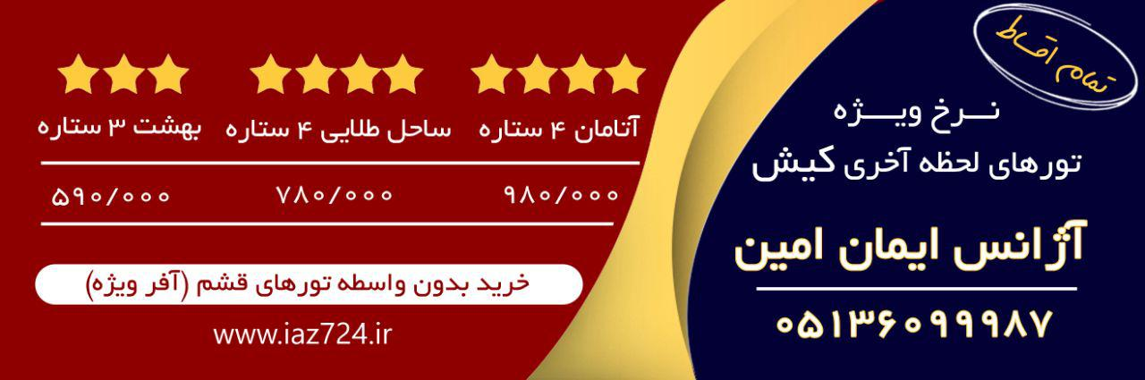 آژانس ایمان امین مشهد، کیش