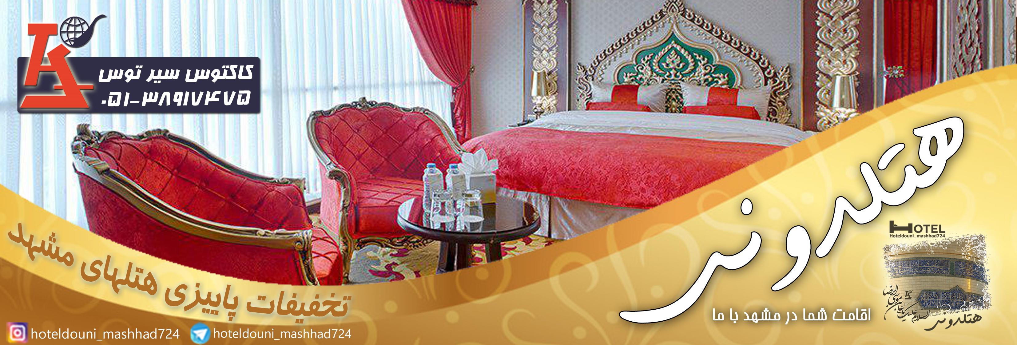 کاکتوس سیر || هتل های مشهد