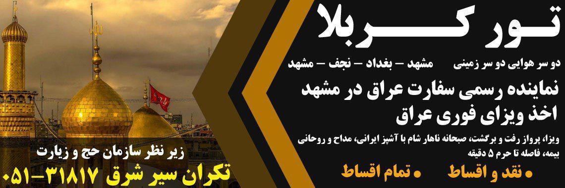 نماینده رسمی سفارت عراق در مشهد تور کربلا از مشهد ویزا عراق