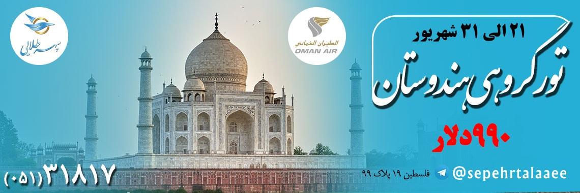 تور هند از مشهد,آژانس سپهرطلایی