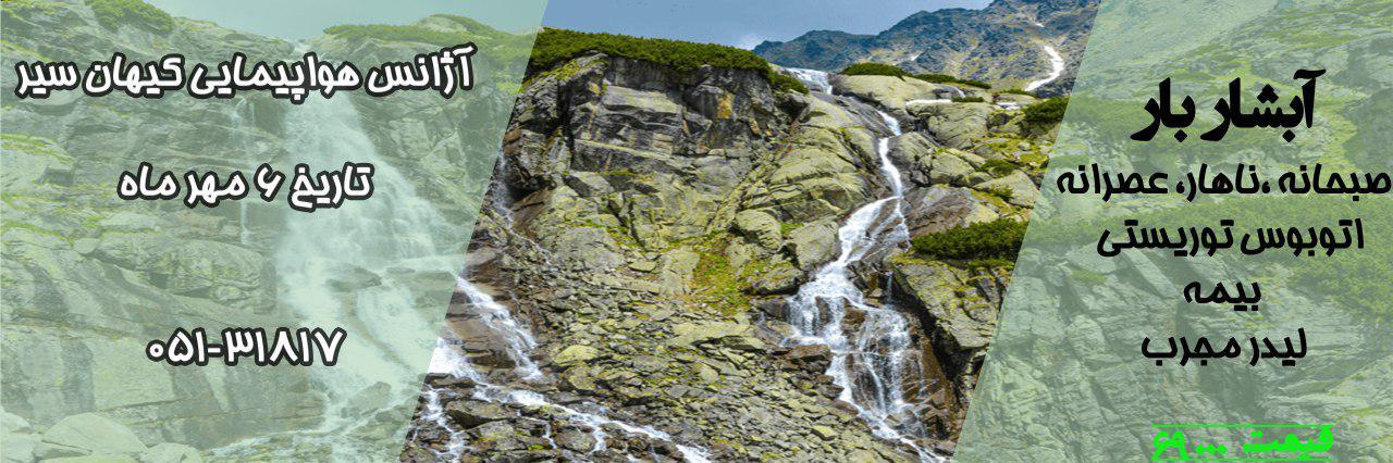 تور آبشار بار، آژانس کیهان سیر مشهد